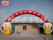 15米青岛扎啤拱门图片