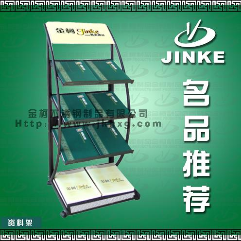 浙江喷塑杂志资料架 大堂书刊资料架 展示架 宣传架