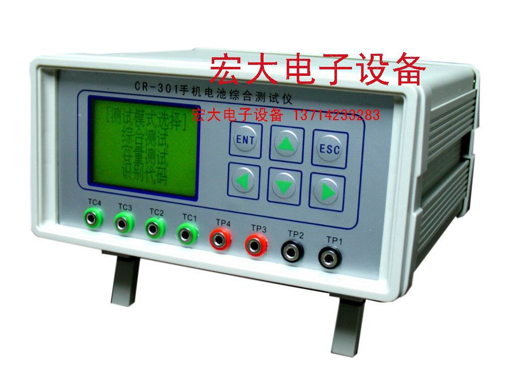 供应CR-301手机电池综合测试仪