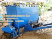 海南金宏牌生物饲料混合机图片