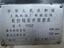 供应数控端面外圆磨H252