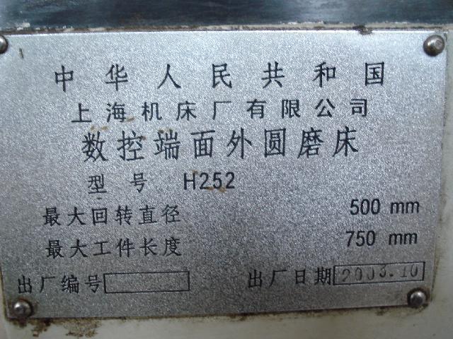 供应数控端面外圆磨H252批发