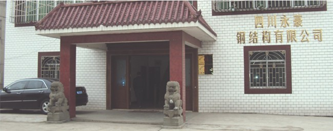 四川永豪钢结构有限公司
