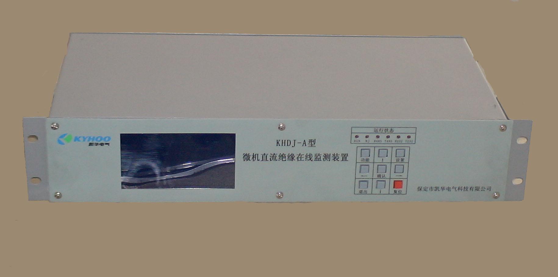 供应KHDJ直流系统绝缘在线监测