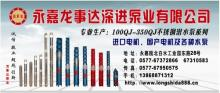 潜水泵-供应潜水泵价格-潜水泵价格尽在龙