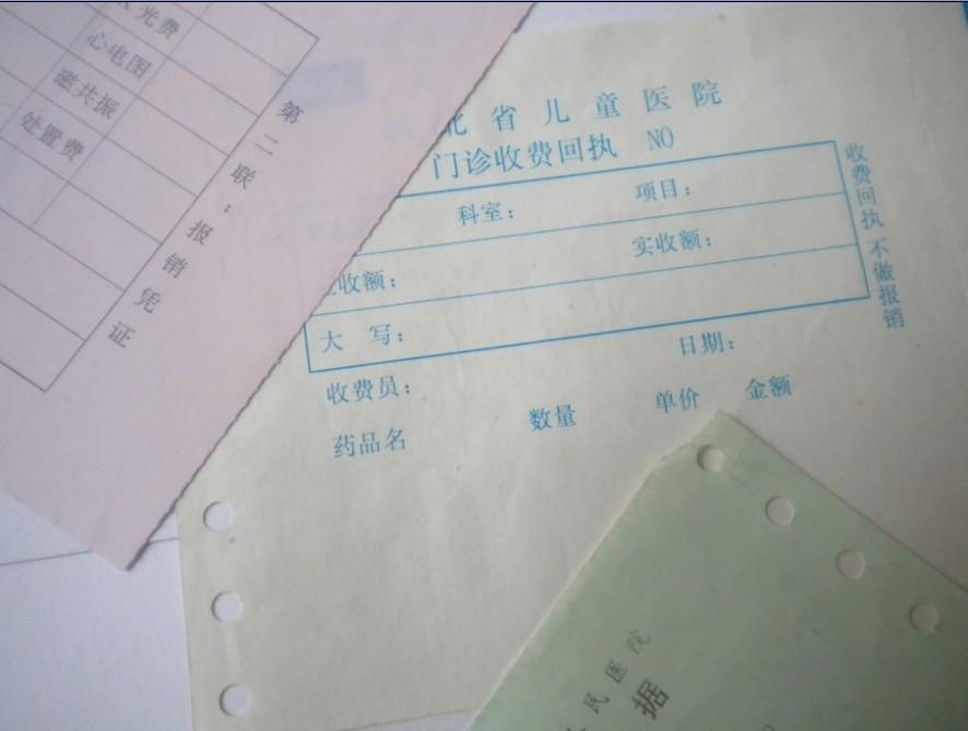 供应电脑单据电脑票据销货清单印刷