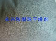 东莞分子筛干燥剂图片