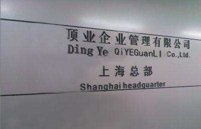 上海顶业企业管理有限公司 商铺