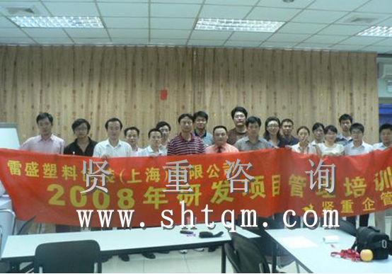 项目管理培训-上海贤重