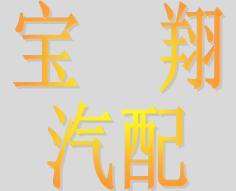 广州市宝翔汽车配件有限公司