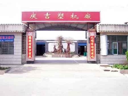 莱州市沙河镇庆吉塑料机械厂