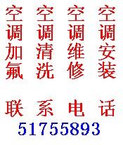 供应北京丰台区空调安装