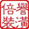 上海倍誉装潢装修施工队