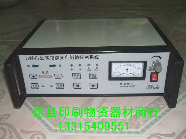 供应光电纠偏控制器,雄县纠偏控制器,光电纠偏控制系统,纠偏控制