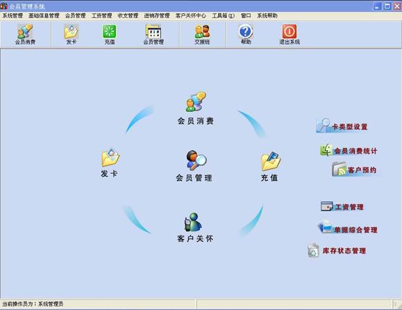 供应郑州会员管理软件,消费软件,办公考勤系统,一卡通批发