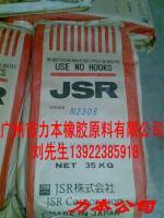 供应丁腈橡胶230价格,广州丁腈橡胶230报价,丁腈橡胶230批发