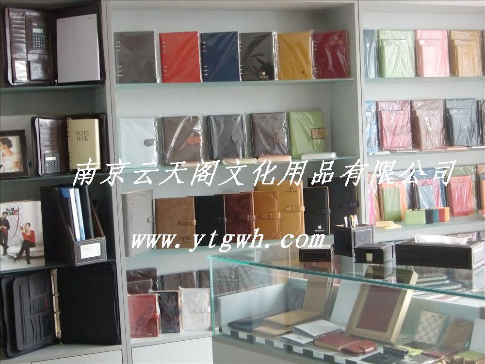 南京云天阁文化用品有限公司