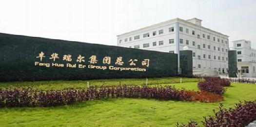 北京丰华瑞尔酒店用品装饰公司
