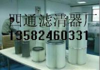 供应空气滤筒