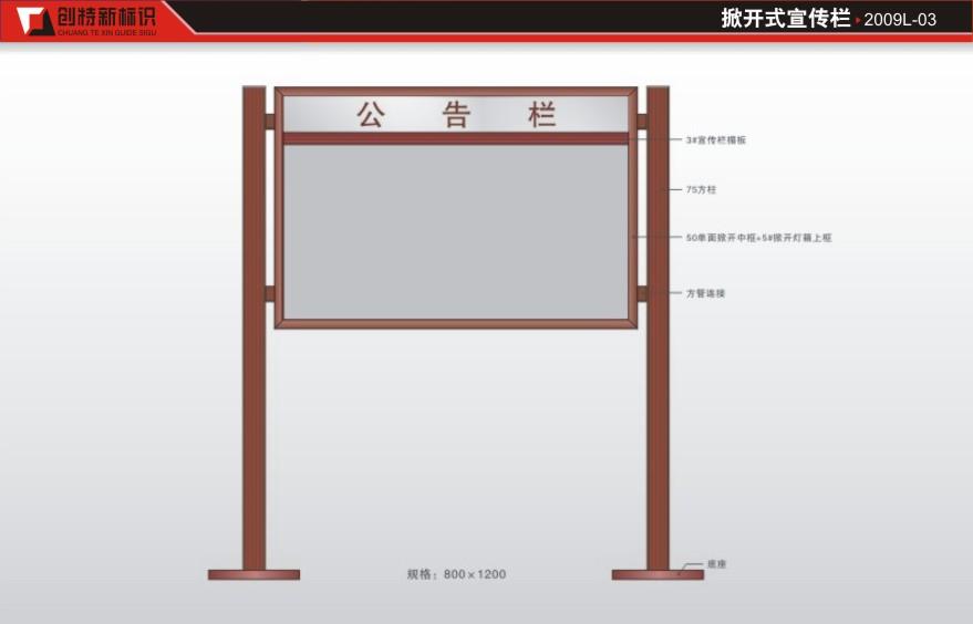 供应掀开式宣传栏2009L-03