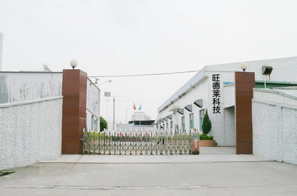 深圳市旺德莱科技有限公司