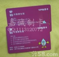 供应贵阳会员卡制作制卡厂家做会员卡
