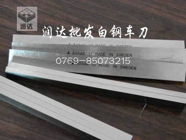 供应切削钢材高速精车刀低速粗车刀批发