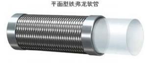 平面型铁弗龙软管图片