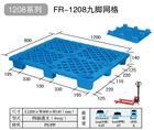 供应芜湖市塑料托盘厂家公司供塑料托盘