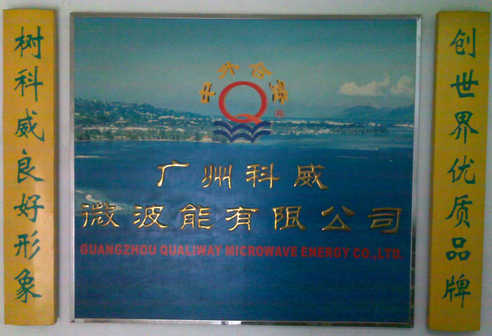 广州科威微波能有限公司销售部