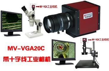 供应VGA工业相机VGA相机VGA工业摄像头VGA工业摄像机