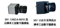 供应工业摄像头USB工业摄像头工业数字摄像头