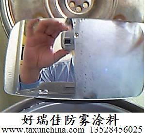 专家首推的超亲水纳米自洁防雾涂料图片/专家首推的超亲水纳米自洁防雾涂料样板图
