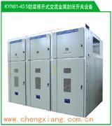 KYN61-35中置柜图片