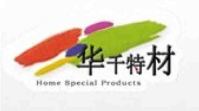 北京华千特材新技术有限公司