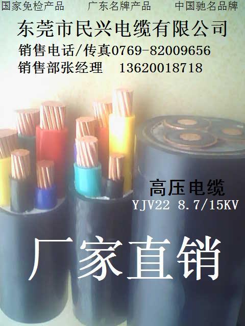 供应东莞民兴YJV交联电力电缆厂家现货直接供应