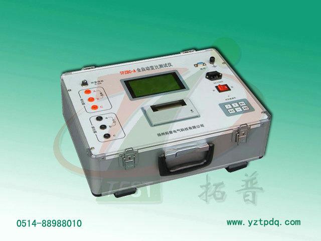 供应TPZBC-A变比测试仪