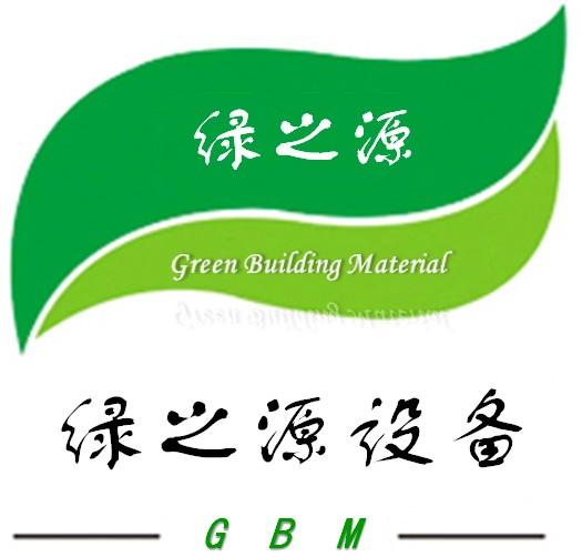 绿之源新型建材设备有限公司