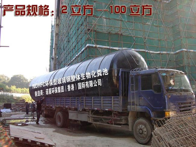 生物化粪池图片 生物化粪池样板图 广东韶关诺盾环保玻璃...