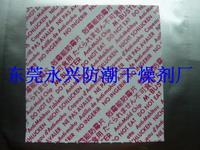 供应广州防霉片