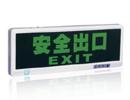供应安全出口灯安全标志牌消防器材批发