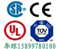 快速办CE,CB,UL认证公司15899780100李琼批发