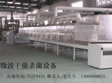 供应肉制品微波解冻设备
