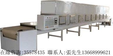 供应微波化肥烘干设备
