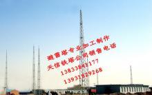 铁塔,铁塔产品,铁塔厂,铁塔公司,铁塔企业,铁塔服务,铁塔制作