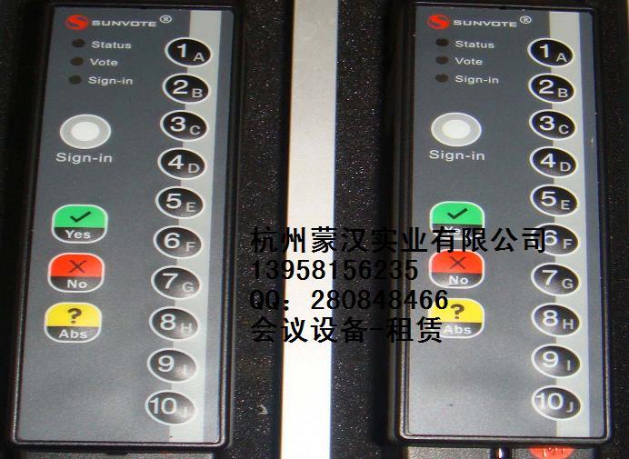会议无线投票表决器同传设备翻译图片