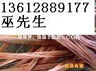 供应深圳废铜回收深圳回收红铜沙图片