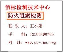 供应ENISO13501建筑材料防火测试