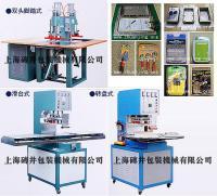 供应高频机高频焊接机高周波焊接机