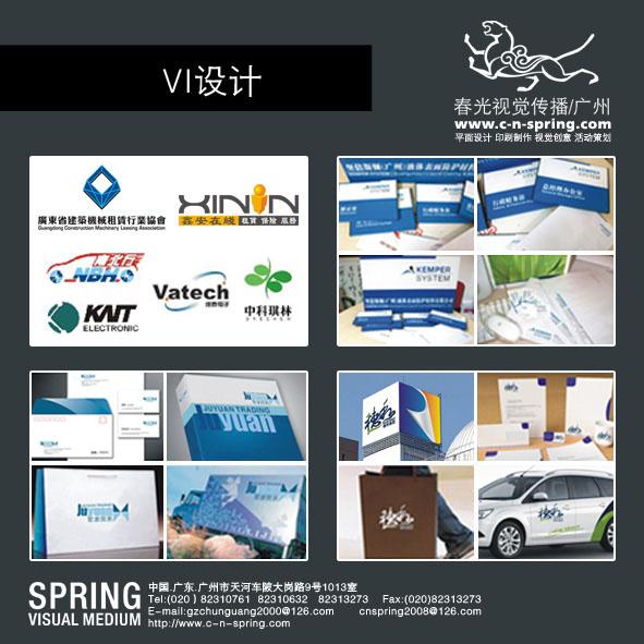 视觉传播,广州视觉传播,广州春光视觉传播